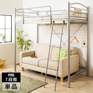 ロフトベッド シングル のびのびロフトベッド 伸縮ベッド 150cm~210cmまで長さが伸縮 シングルベッド のびのび 伸縮 長さ調整 代引不可の写真