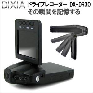 ドライブレコーダー DIXIA ディキシア 赤外線対応ドライブレコーダー DX-DR30 車載カメラ ドラレコ 車用ドライブカメラ 2.5インチ液晶付 バッテリー付|recommendo