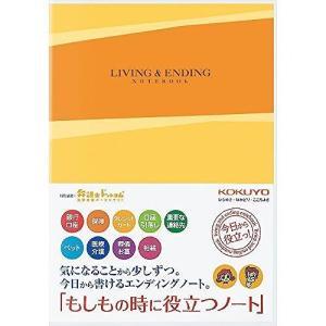 コクヨ エンディングノート LES-E101
