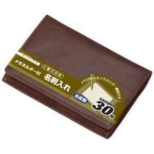 レイメイ藤井 メモホルダー付き名刺入れ(合皮) ブラウン GLN9001C