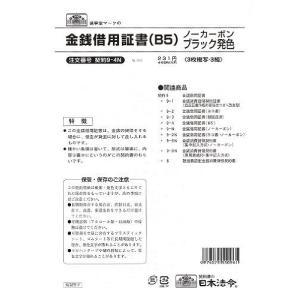 日本法令 契約 9-4N ケイヤク 9-4N JANコード:4976075550961 お金の貸し借...