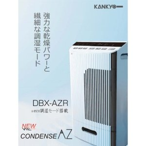 コンデンス除湿機DBX-AZR プラス 調湿モード搭載|recommendo
