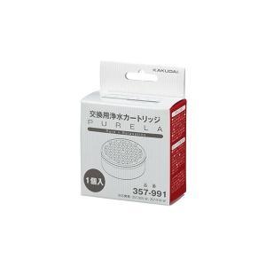 カクダイ ピュアラ用浄水カートリッジ 357-991