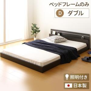 日本製 フロアベッド 照明付き 連結ベッド ダブル (ベッドフレームのみ)『NOIE』ノイエ ダーク...