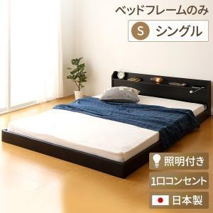 日本製 フロアベッド 照明付き 連結ベッド シングル (ベッドフレームのみ)『Tonarine』トナ...