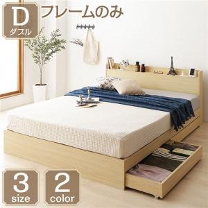 ベッド 収納付き 引き出し付き 木製 棚付き 宮付き コンセント付き シンプル モダン ナチュラル ...