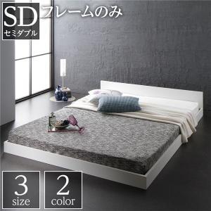 ベッド 低床 ロータイプ すのこ 木製 一枚板 フラット ヘッド シンプル モダン ホワイト セミダ...