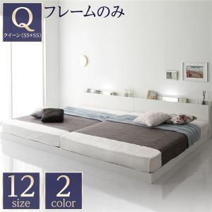 ベッド 低床 連結 ロータイプ すのこ 木製 LED照明付き 棚付き 宮付き コンセント付き シンプ...