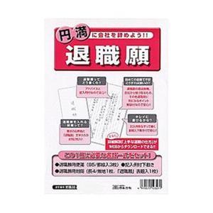 (まとめ)日本法令 法令用紙 退職願 B5サイズ 1パック(記載例付下敷1枚 長4封筒無地1枚 長4...