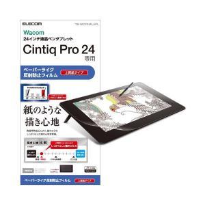 エレコム Wacom Cintiq Pro 24/保護フィルム/ペーパーライク/上質紙タイプ TB-...