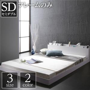 ベッド 低床 ロータイプ すのこ 木製 宮付き 棚付き コンセント付き シンプル モダン ホワイト ...