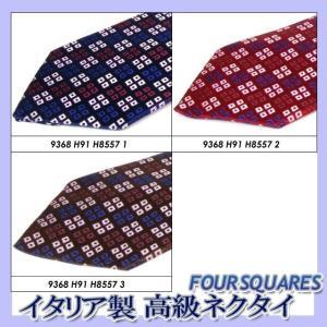 イタリア製高級ネクタイ『FOUR SQUARES』 9368 H91 H8557 recommendo