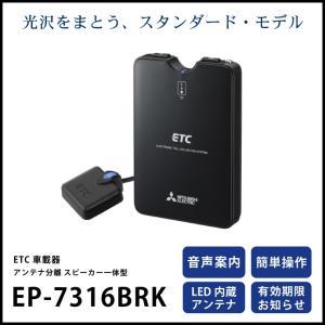 三菱電機 ETC車載器 EP-7316BRK (セットアップ無し) アンテナ分離 スピーカー一体型 ...