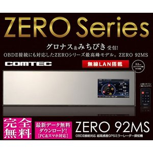 GPSミラーレーダー探知機  コムテック 超高感度 ZERO 92MS(ZERO92MS) グロナス&みちびき受信 OBDII接続対応 スマートフォン対応 無料データ更新|recommendo