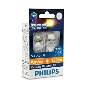 PHILIPS フィリップス エクストリームアルティノン LED WY21W/T20 ウインカー用 ...
