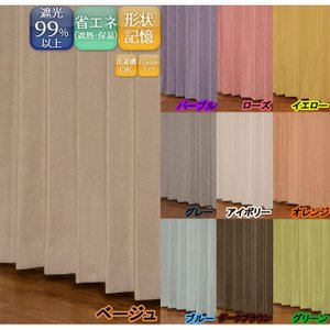 ユニベール遮光ドレープカーテン コローレ ベージュ 幅100×丈105cm 2枚組 代引不可|recommendo