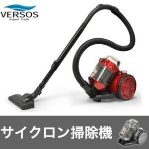 ベルソス サイクロニックスマックスWISH サイクロン式掃除機 VS-5700|recommendo