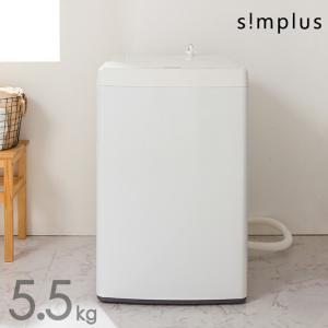 全自動洗濯機 洗濯機 5.5kg 風乾燥機能付 SP-WM55WH ホワイト simplus シンプラス 縦型 一人暮らし 代引不可|recommendo