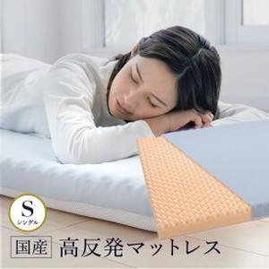 日本製 ハイフォームマットレス プロファイル マットレス シングル 体圧分散 高反発 硬め かため ...