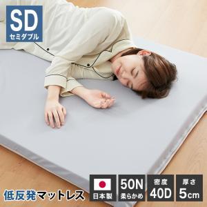 日本製 メモリーフォーム マットレス セミダブル 低反発 厚さ5cm 体圧分散 カバー 洗える カバ...