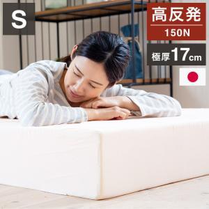 日本製 極厚 マットレス シングル 厚め 体圧分散 高反発 硬め かため 厚さ17cm 寝返り 三つ...