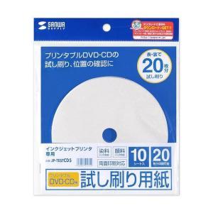 サンワサプライ インクジェットプリンタブルCD...の関連商品5