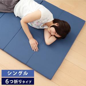 日本製 国産 マットレス シングル 6つ折り 六つ折り 軽量 コンパクト 収納 折りたたみ コンパクト 6つ折りマットレス 代引不可|recommendo