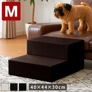 ドッグステップ Mサイズ 2段 犬用 小型犬 高齢犬 シニア犬 介護 PVC お手入れ簡単 マット ...