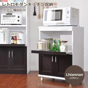 キッチンカウンター レンジボード キッチン収納 リアナン 幅60cm Lhiannan|recommendo