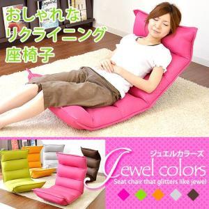 座椅子 座イス リクライニング メッシュ 座いす Jewel colors / ジュエルカラーズ recommendo