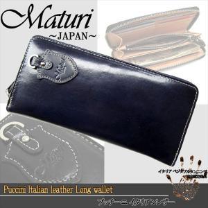 Maturi マトゥーリ プッチーニ イタリアンレザー ラウンドファスナー 長財布 MR-023 NV 新品 SS02P03mar13|recommendo