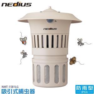 スイデン 吸引式 屋外用捕虫器 NMT-15B1LG ファン 吸引 虫取り 虫 駆除 防雨型 防水 静か 蚊 ハエ 紫外線 リコメン堂