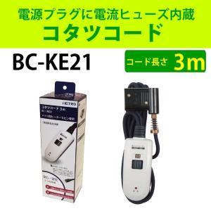 メトロ こたつコード3m メトロ専用 BC-KE21
