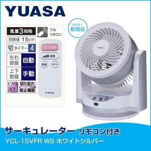 ユアサ リモコン式サーキュレーター YCL-15VFR WS|recommendo