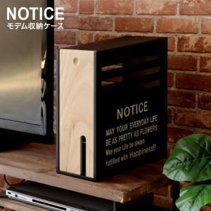 モデム収納 NOTICE ノーティス モデム収納 ケース ボックス ルーター収納 ケーブルボックス タップ収納ケース コード収納 代引不可|リコメン堂