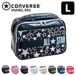 コンバース converse エナメルショルダー L C1801052 エナメルバッグ 通学バッグ ショルダーバッグ|recommendo