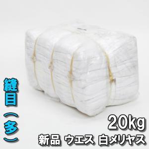 ウエス 新品 白メリヤス 縫目有り(12〜16枚縫い) 20kg (1袋1kg)