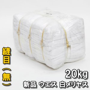 ウエス 新品 白メリヤス 縫目無し 20kg (1袋1kg)