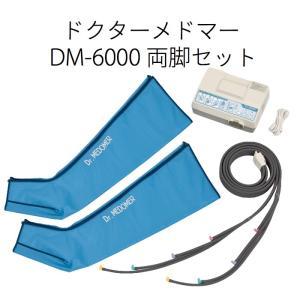 ドクターメドマー DM-6000 両脚セット recovery-store