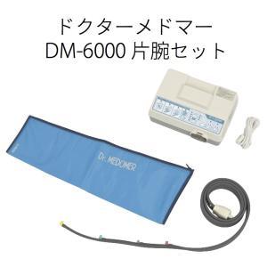 ドクターメドマー DM-6000 片腕セット recovery-store