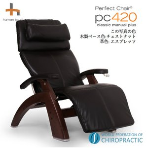 Human Touch社 パーフェクトチェア PC420 プレミアムレザー 木製ベース色:チェストナット |recovery-store