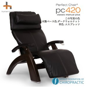 Human Touch社 パーフェクトチェア PC420 プレミアムレザー 木製ベース色:ダークウォルナット|recovery-store