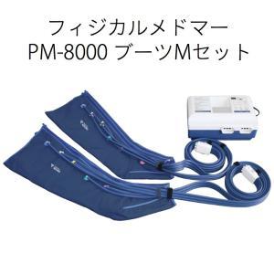フィジカルメドマー PM-8000 ブーツMセット recovery-store