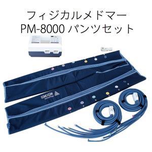 フィジカルメドマー PM-8000 パンツセット recovery-store