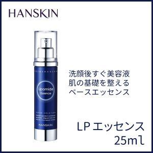 ハンスキン LP エッセンス 25ml メール便送料無料2個まで メール便代引き不可
