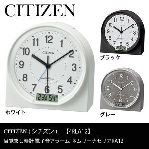 シチズン CITIZEN目覚まし時計 電波時計 アラーム め...
