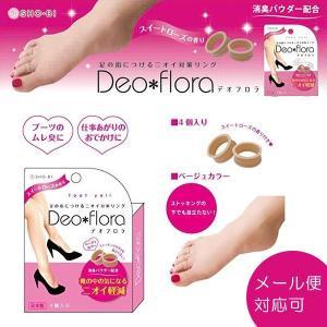 「足の指に付ける臭い対策リング」、 「消臭パウダー配合!靴の中の気になる臭い軽減」、 「繰り返し洗っ...