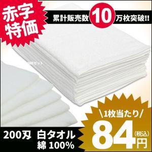 200刄 白 無地 タオル 白タオル  フェイスタオル スポーツタオル 85×35 作業用 消耗品