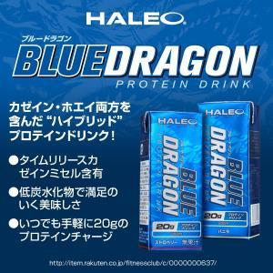 28本入り HALEO ブルードラゴンプロテインドリンク recoveryshop