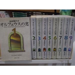 中古/オルフェウスの窓/全9巻/文庫版・完結セット/池田理代子
